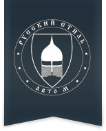 Русский стиль – продажа бронеавтомобилей